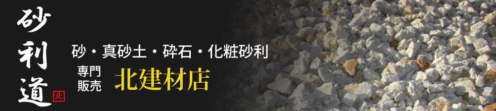 北建材店は京都府南部地方で砂・真砂土・砕石・栗石・化粧砂利などを専門に各種販売・ネット通販(全国対応)をしております!      自然豊かなこの地方ならではの良質な商品だけを厳選して取り揃えてますので、是非ご覧になってください!